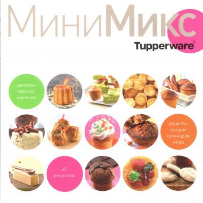 "Кулинарная книга ""МиниМикс"""