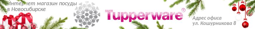 Магазин посуды Tupperware54